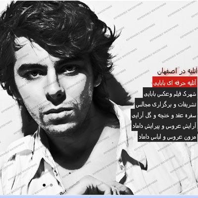 طراحی سایت آتلیه بابایی