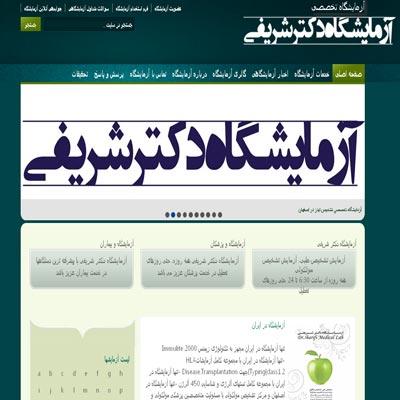 طراحی سایت آزمایشگاه دکتر شریفی