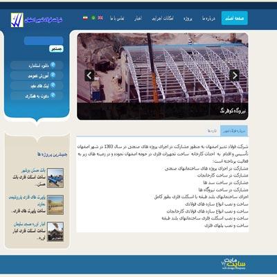 طراحی سایت شرکت فولاد تدبیر