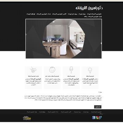 طراحی سایت شرکت فرومات اصفهان