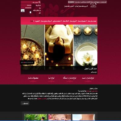 طراحی سایت مرکز ماساژ ایده آل