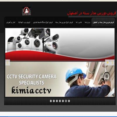 طراحی سایت دوربین کیمیا