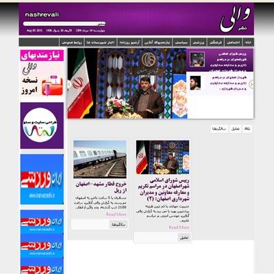 طراحی سایت نشر والی