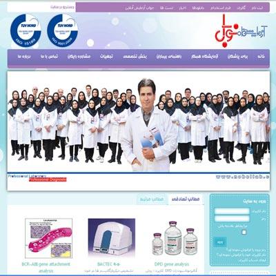 طراحی سایت آزمایشگاه نوبل