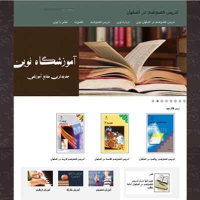 طراحی سایت آموزشگاه نوین تدریس