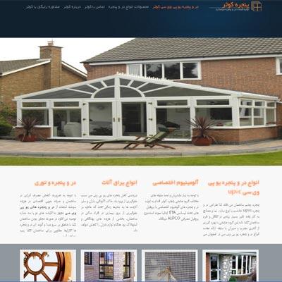 طراحی سایت پنجره کوثر