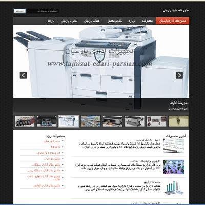 طراحی سایت فروشگاه پارسیان