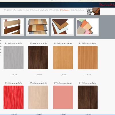 طراحی سایت پرشیا