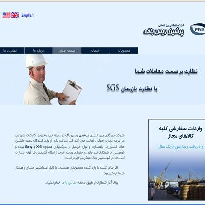 طراحی سایت شرکت پرشین