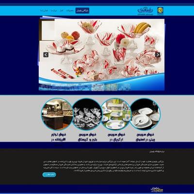 طراحی سایت فروشگاه رفیعیان