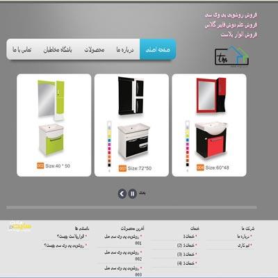 طراحی سایت تی ام