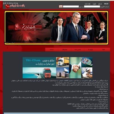 طراحی سایت بازرگانی راه ابرشم
