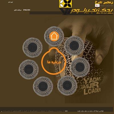 طراحی سایت یدک زنجیر لودر