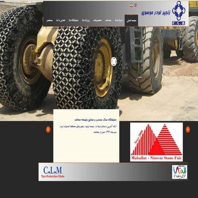 طراحی سایت شرکت زنجیر لودر