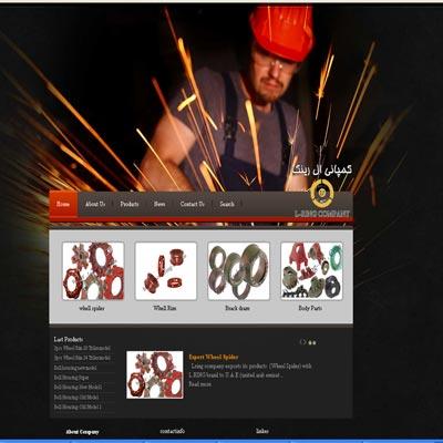 طراحی سایت کمپانی ال رینگ